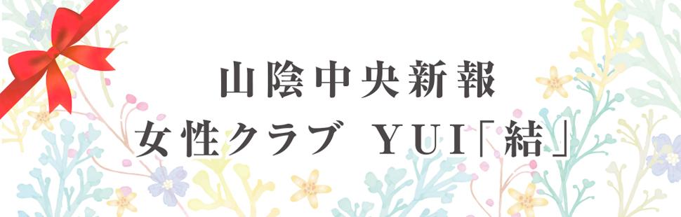 女性クラブYUI