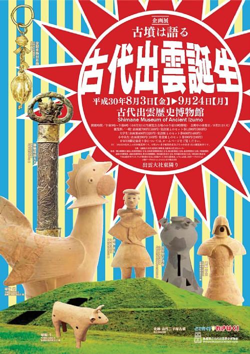 島根県立古代出雲歴史博物館 企画展「-古墳は語る-古代出雲誕生」