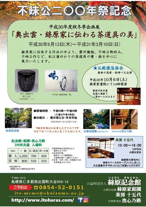 秋季企画展・不昧公200年祭記念「奥出雲・絲原家に伝わる茶道具の美」