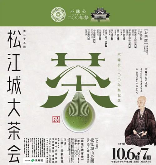 第35回 松江城大茶会
