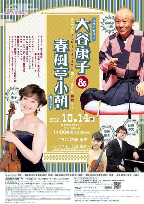 大谷康子(ヴァイオリン)&春風亭小朝(おはなし)