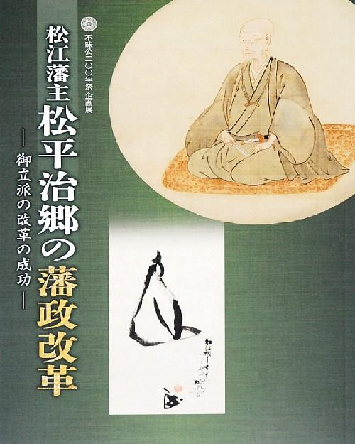 「松江藩主松平治郷の藩政改革-御立派の改革の成功-」 図録