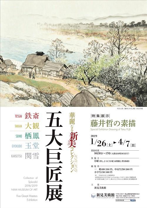 新見美術館 鉄斎・大観・栖鳳・玉堂・関雪 五大巨匠展
