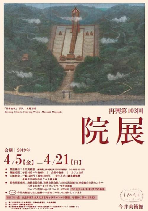 再興第103回院展(今井美術館)