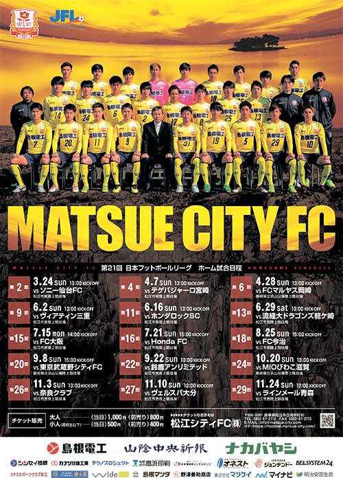 松江シティFCホーム試合日程