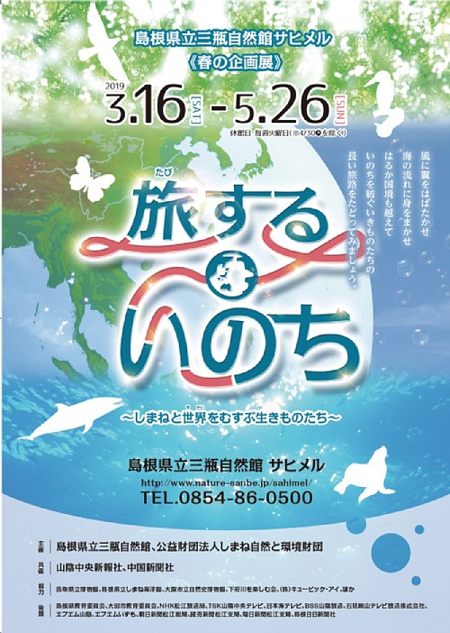 旅する いのち~しまねと世界をむすぶ生きものたち~(島根県立三瓶自然館サヒメル)
