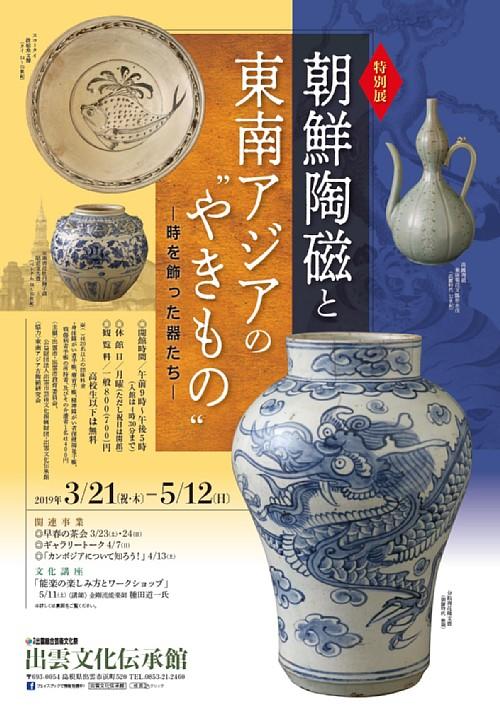 朝鮮陶磁と東南アジアのやきもの(出雲文化伝承館)