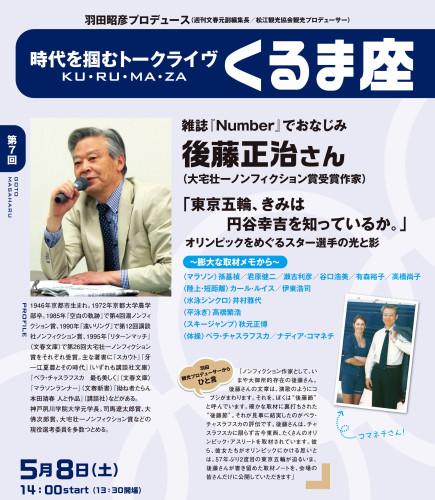 時代を掴むトークライブくるま座「東京五輪、きみは円谷幸吉を知っているか。」(松江市市民活動センタースティック)