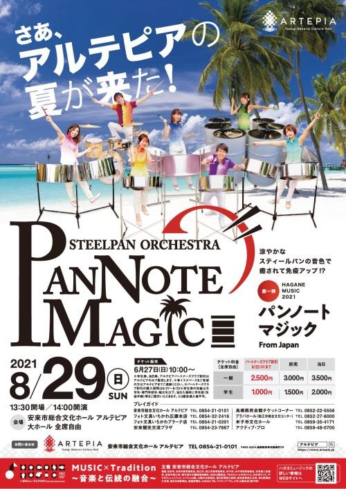 PAN  NOTE  MAGIC(パンノートマジック)(安来市総合文化ホール  アルテピア)