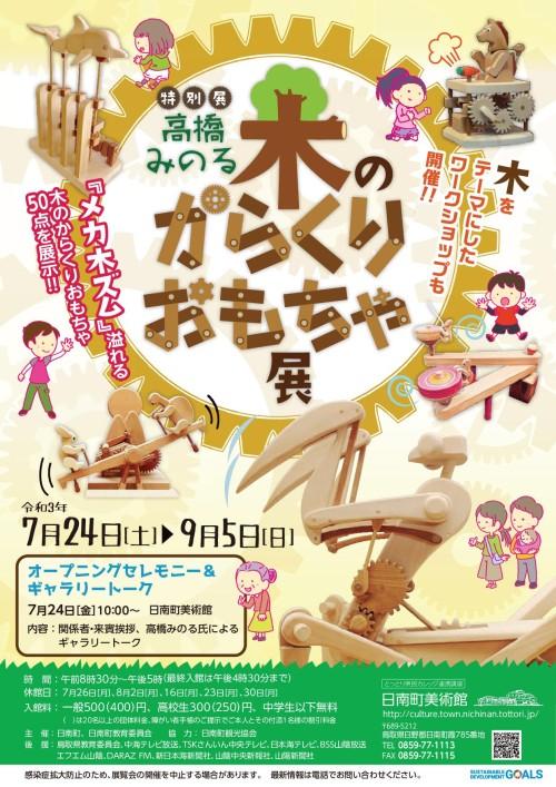 高橋みのる 木のからくりおもちゃ展(日南町美術館)