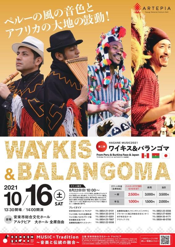 WAYKIS(ワイキス)&BALANGOMA(バランゴマ)
